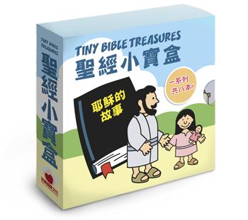 ????? Tiny Bible Treasures