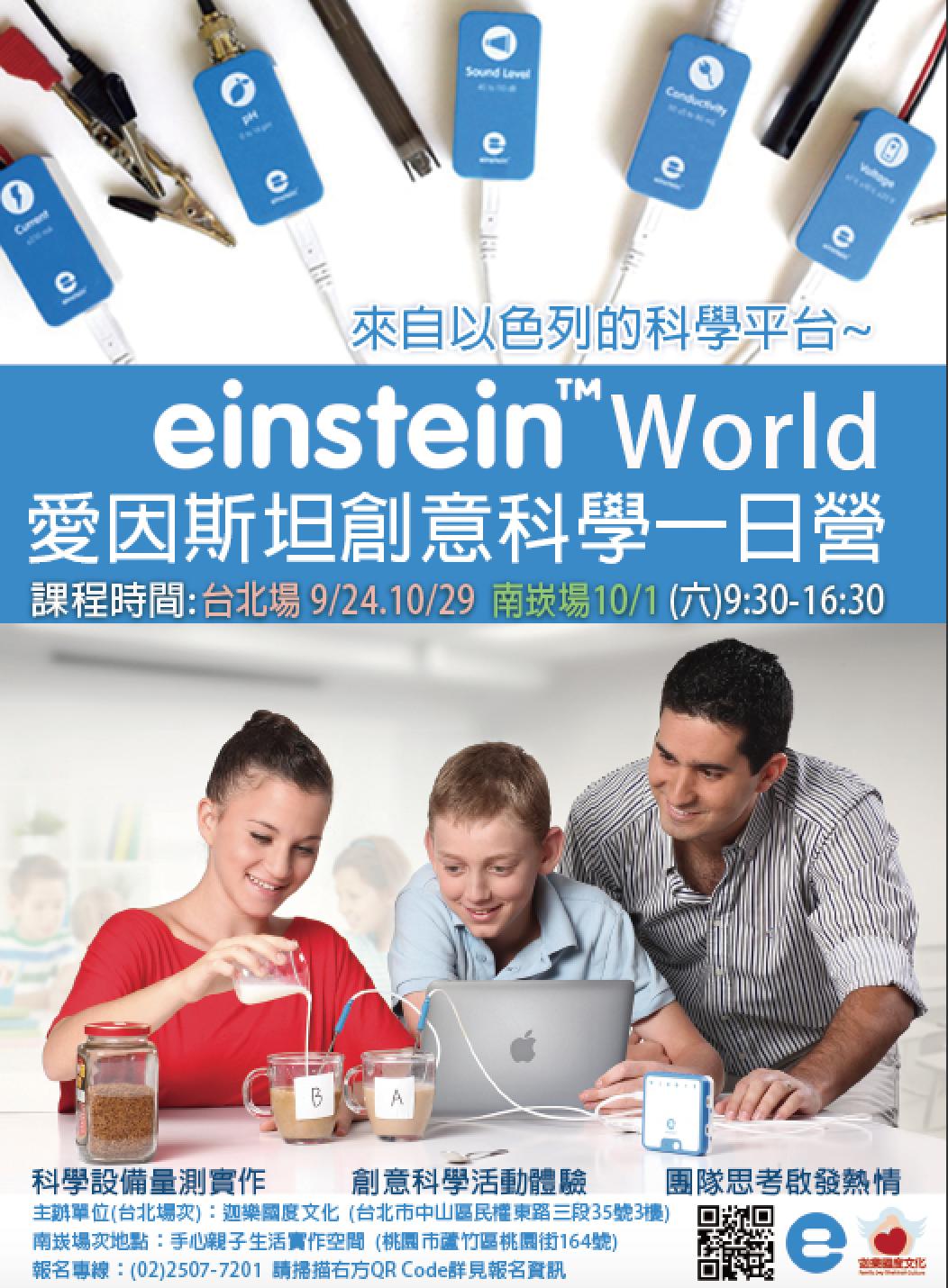 愛因斯坦科學列車- 啟動每個孩子學習科學的熱情!